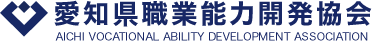 愛知県職業能力開発協会|AICHI VOCATIONAL ABILITY DEVELOPMENT ASSOCIATION